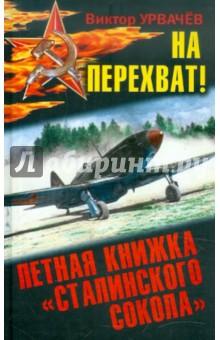 На перехват! Летная книжка сталинского сокола