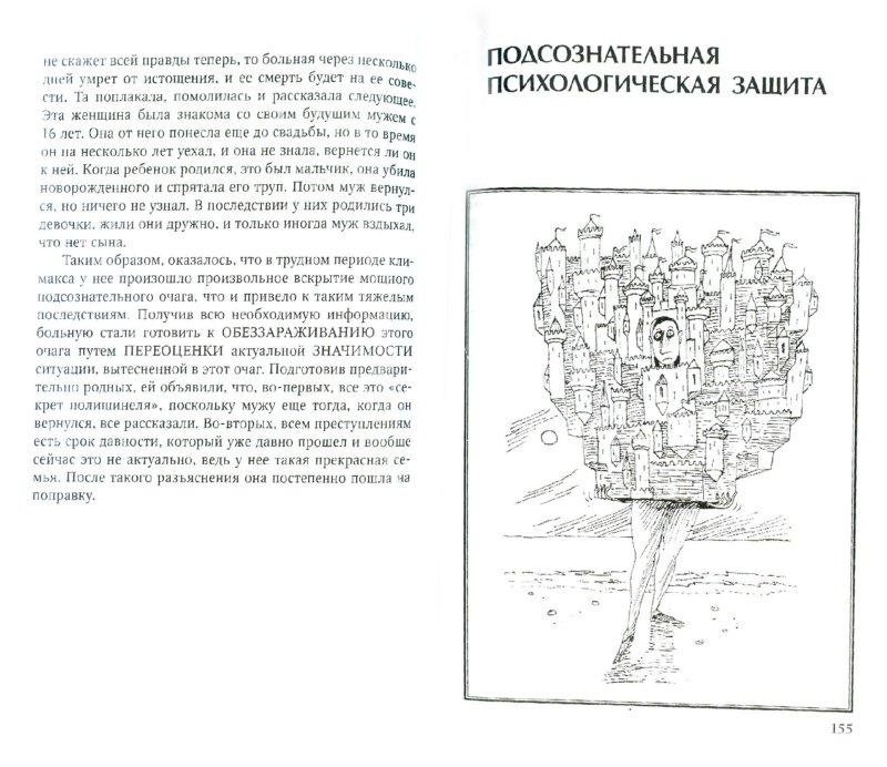 Иллюстрация 1 из 11 для Психология в притчах и примерах - Рада Грановская   Лабиринт - книги. Источник: Лабиринт