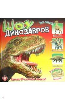 Прикольный подарок. Шоу динозавровЖивотный и растительный мир<br>В этой книжке ты познакомишься с удивительными животными, населявшими нашу планету миллионы лет назад, - динозаврами. Они были такие разные! У кого-то были гребни на голове, у кого-то шипы на теле, одни плавали, другие летали...<br>Каких динозавров открыли первыми? У кого был самый маленький мозг? А самая длинная шея?<br>В этой книжке ты найдешь ответы на эти и многие другие вопросы.<br>А еще здесь есть наклейки, которыми можно украсить все, что тебе захочется!<br>Для детей 7-10 лет.<br>