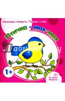 Птичка-мах-мах. Для детей от 1 года