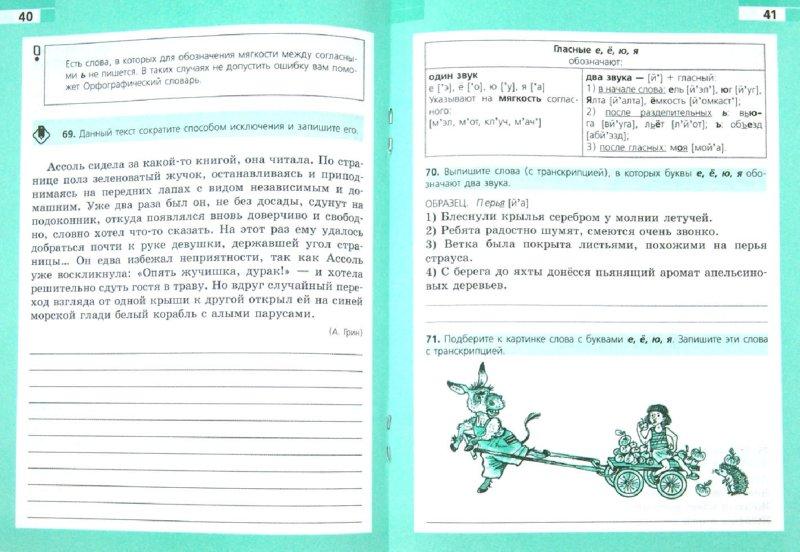 Английский язык 7 класс комарова рабочая тетрадь читать