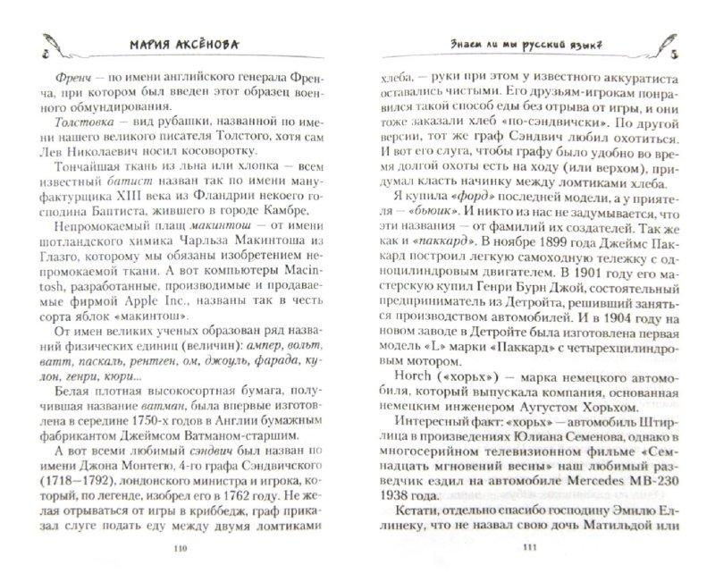 Иллюстрация 1 из 4 для Знаем ли мы русский язык? Книга 2 (+DVD) - Мария Аксенова | Лабиринт - книги. Источник: Лабиринт