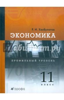 Хасбулатов Руслан Имранович Экономика. 11 класс. Профильный уровень