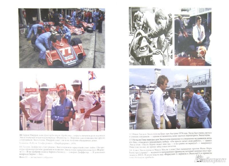 Иллюстрация 1 из 13 для Формула-1. История главной автогонки мира и ее руководителя Берни Экклстоуна - Том Бауэр   Лабиринт - книги. Источник: Лабиринт