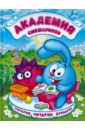 Обложка книги Академия Смешариков