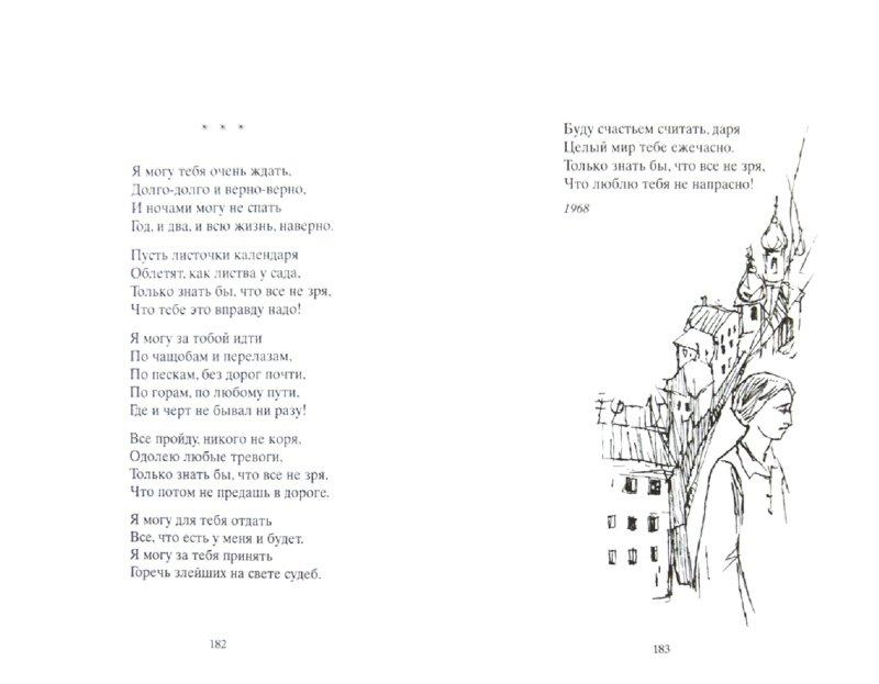Иллюстрация 1 из 16 для А сердцу так хочется чуда... - Эдуард Асадов | Лабиринт - книги. Источник: Лабиринт