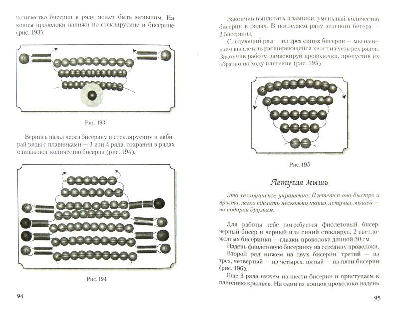 Иллюстрация 1 из 9 для 1000 новых идей с бусинами и бисером - Данкевич, Григорьева | Лабиринт - книги. Источник: Лабиринт