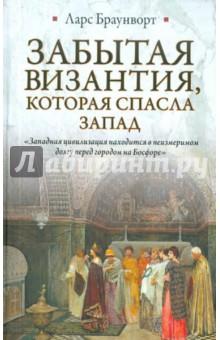 Забытая Византия, которая спасла ЗападВсемирная история<br>Забытая Западом Византия.<br>Цивилизация, отнюдь не уступавшая западноевропейской в Средние века - и, напротив, во многом ее превосходившая.<br>В школах Константинополя обсуждали тончайшие нюансы литературного и философского наследия Платона, Сократа и Гомера, - а в Западной Европе еще не была создана даже Песнь о Роланде. В византийскую столицу - величайший центр культуры, торговли, науки и ремесел - текли реки золота, византийские армии множество раз противостояли вражеским силам, готовым вторгнуться в Европу. И именно Византия была последним щитом между христианской Европой и мусульманским Востоком.<br>Читая увлекательную книгу Ларса Браунворта, читатель словно сам оказывается на улицах и во дворцах Константинополя в интересные периоды истории Ромейской империи…<br>