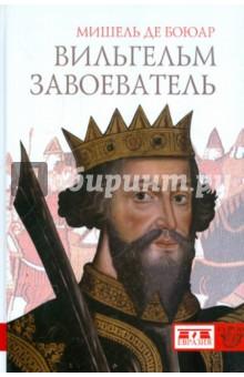 Вильгельм ЗавоевательВсемирная история<br>Издательство Евразия предлагает читателю книгу французского историка Мишеля де Боюара, посвященную личности и правлению Вильгельма Завоевателя (ок. 1027-1087). Историки до сих пор спорят об итогах правления Вильгельма - герцога Нормандии, а с 1066 года английского короля: долгое время считалось, что, завоевав Англию, Вильгельм перевернул страницу в истории этой страны, введя в ней феодальные порядки, принявшись строить замки и притеснять коренное англосаксонское население. Мишель де Боюар предлагает свой собственный взгляд на историю основателя династии англо-нормандских королей. Живое и одновременно очень взвешенное повествование будет интересно самой широкой читательской аудитории.<br>