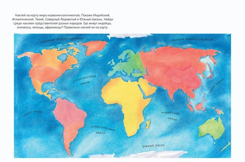 Иллюстрация 1 из 30 для Собираемся в путешествие | Лабиринт - книги. Источник: Лабиринт