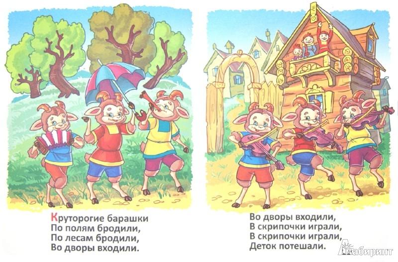 Иллюстрация 1 из 9 для Потешки: Три зайчика   Лабиринт - книги. Источник: Лабиринт