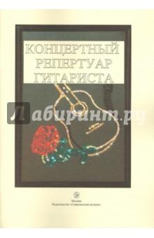 Шумеев Лев Тимофеевич Концертный репертуар гитариста