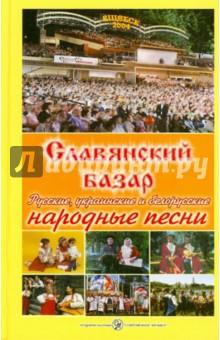 Обложка книги Славянский базар. Русские, украинские и белорусские народные песни