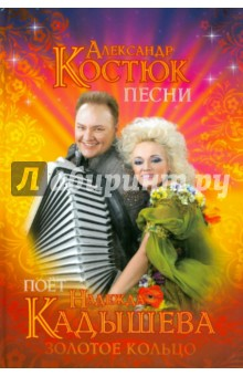 Песни. Поет Надежда Кадышева