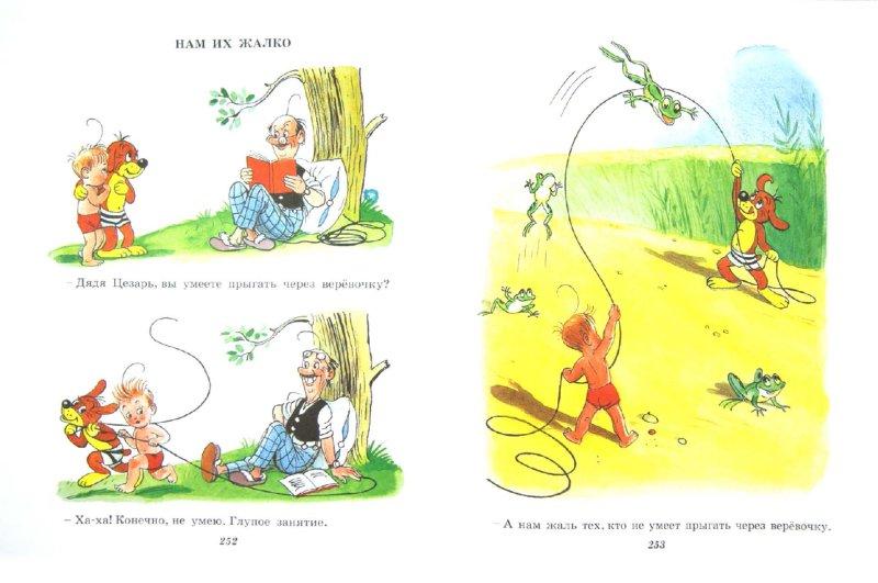 Иллюстрация 1 из 32 для Самые любимые сказки с картинками В. Сутеева - Владимир Сутеев   Лабиринт - книги. Источник: Лабиринт