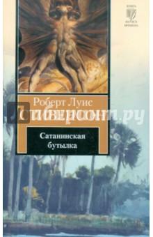 Сатанинская бутылкаЗарубежная приключенческая литература<br>Рассказы и повести Роберта Луиса Стивенсона относятся к стилю викторианского неоромантизма, ставшему первоосновой для многих жанров современной литературы - от мистики до иронического детектива и вполне серьезного триллера.<br>В книгу вошли шедевры малой прозы Стивенсона - напряженные и мрачные или, напротив, остроумно-озорные произведения, среди которых и жемчужины английской литературы - многократно экранизированные Дом на дюнах и Странная история доктора Джекила и мистера Хайда.<br>