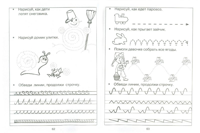 Иллюстрация 1 из 16 для Прописи на лето - Наталья Нянковская | Лабиринт - книги. Источник: Лабиринт