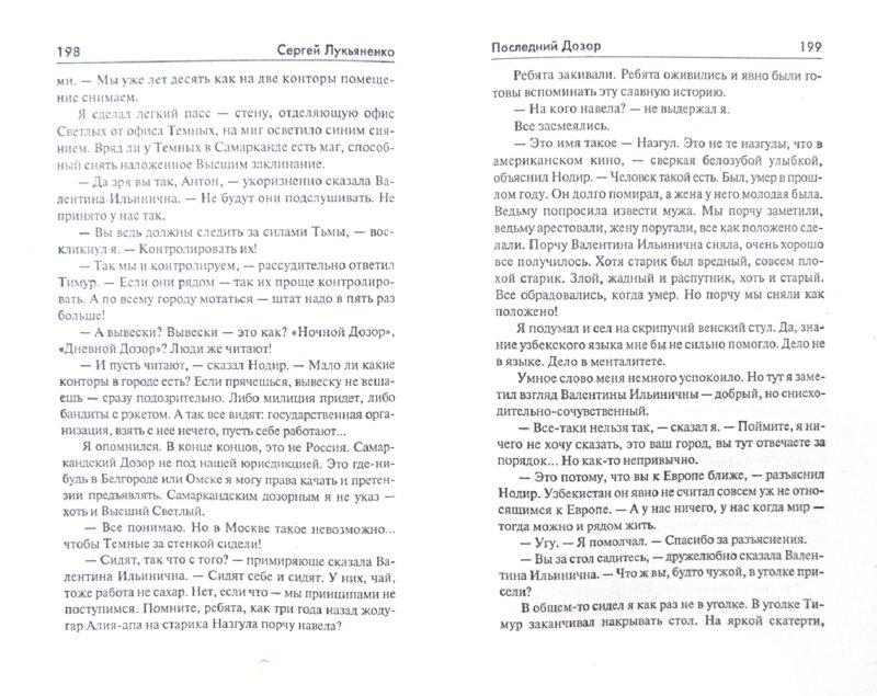 Иллюстрация 1 из 18 для Последний дозор - Сергей Лукьяненко   Лабиринт - книги. Источник: Лабиринт