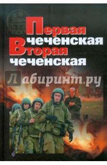 Первая чеченская. Вторая чеченскаяИстория войн<br>Книга посвящена вооруженному конфликту в Чечне. Она является первой из работ, рассматривающей все его аспекты - не только военные, но и исторические, политические, экономические и социально-психологические. Автор в хронологической последовательности описывает ход первой и второй военных кампаний, анализируя причины и следствия успехов и поражений обеих сторон. <br>Для широкого круга читателей.<br>Составитель: Гродненский Николай Николаевич.<br>2-е издание.<br>