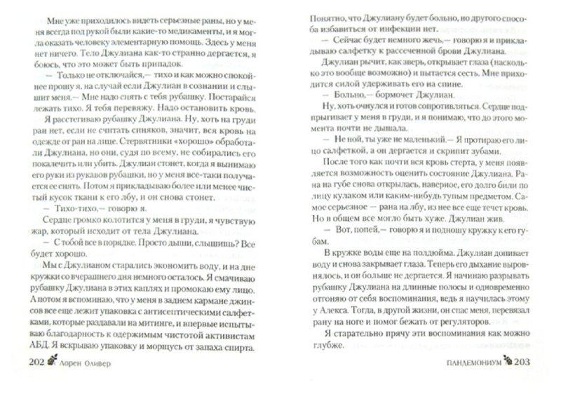 Иллюстрация 1 из 23 для Пандемониум - Лорен Оливер | Лабиринт - книги. Источник: Лабиринт