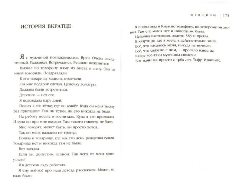Иллюстрация 1 из 23 для Женщины - Михаил Жванецкий | Лабиринт - книги. Источник: Лабиринт
