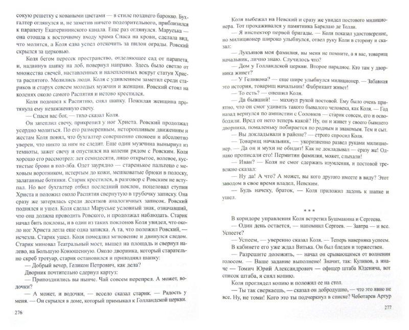 Иллюстрация 1 из 7 для Рожденная революцией. Повесть об уголовном розыске - Нагорный, Рябов | Лабиринт - книги. Источник: Лабиринт