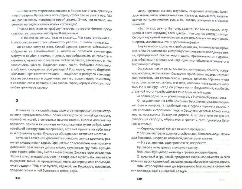 Иллюстрация 1 из 7 для Время полдень. Место действия - Александр Проханов | Лабиринт - книги. Источник: Лабиринт