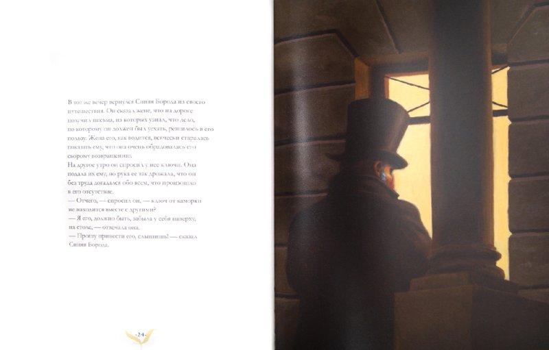 Иллюстрация 1 из 56 для Синяя Борода - Шарль Перро | Лабиринт - книги. Источник: Лабиринт