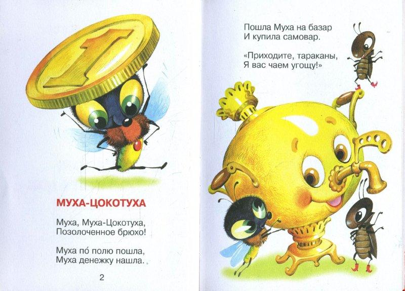 Иллюстрация 1 из 27 для Муха-Цокотуха - Корней Чуковский | Лабиринт - книги. Источник: Лабиринт