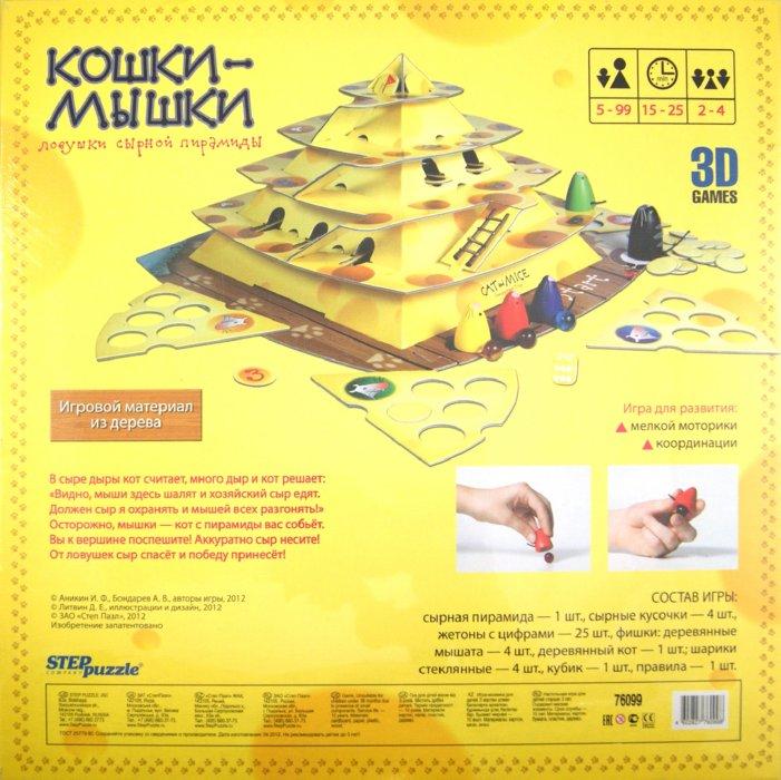 """Иллюстрация 1 из 9 для Развивающая игра 3D """"Кошки-мышки"""" (76099) - Аникин, Бондарев   Лабиринт - игрушки. Источник: Лабиринт"""