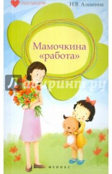 Обложка книги Мамочкина работа