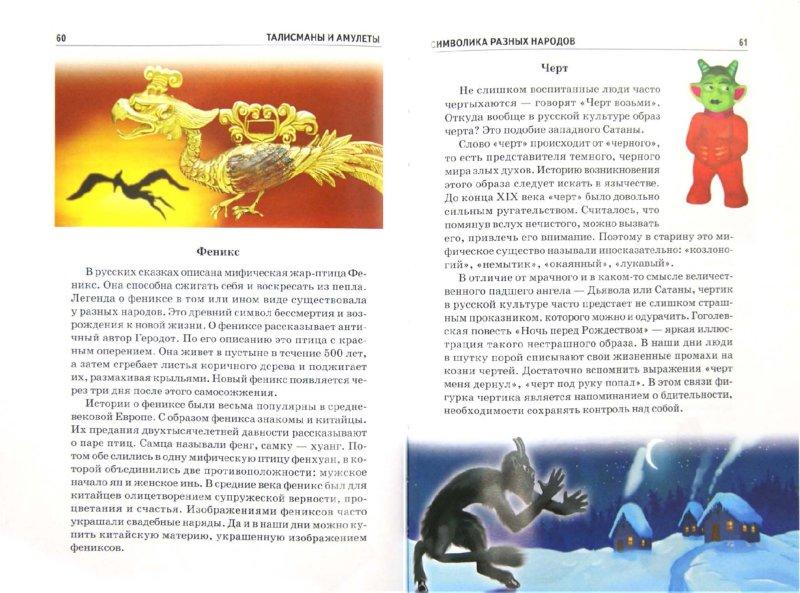 Иллюстрация 1 из 19 для Талисманы и амулеты - Сергей Афонькин | Лабиринт - книги. Источник: Лабиринт