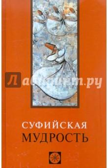 Обложка книги Суфийская мудрость