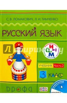 Русский язык. 3 класс. В 2-х частях. Часть 2. РИТМ. ФГОС