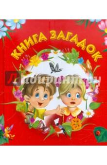 Книга загадокСтихи и загадки для малышей<br>Вашему вниманию предлагается красочно иллюстрированная Книга загадок. <br>Для дошкольного и младшего школьного возраста.<br>
