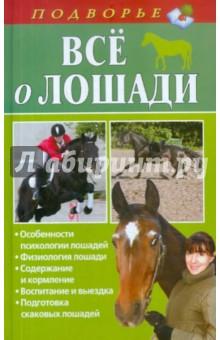 Все о лошади