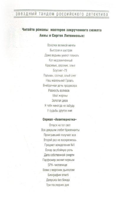 Иллюстрация 1 из 2 для Ревность волхвов - Литвинова, Литвинов | Лабиринт - книги. Источник: Лабиринт