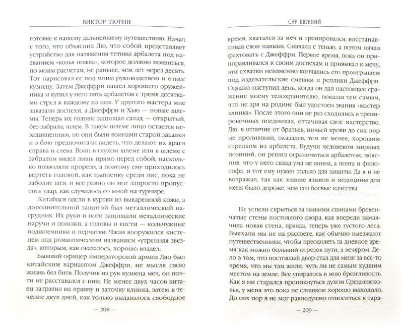 Иллюстрация 1 из 8 для Сэр Евгений - Виктор Тюрин | Лабиринт - книги. Источник: Лабиринт