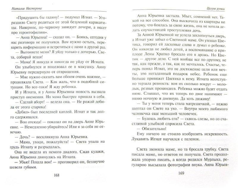 Иллюстрация 1 из 2 для Целую ручки - Наталья Нестерова | Лабиринт - книги. Источник: Лабиринт