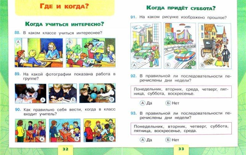 Иллюстрация 1 из 33 для Окружающий мир. 1 класс. Тесты. ФГОС - Плешаков, Гара, Назарова | Лабиринт - книги. Источник: Лабиринт