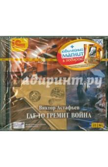 Где-то гремит война (CDmp3) + магнит к юбилею Астафьева