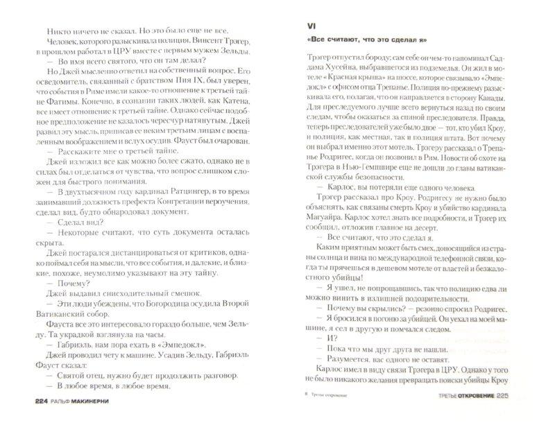 Иллюстрация 1 из 10 для Третье откровение - Ральф Макинерни | Лабиринт - книги. Источник: Лабиринт