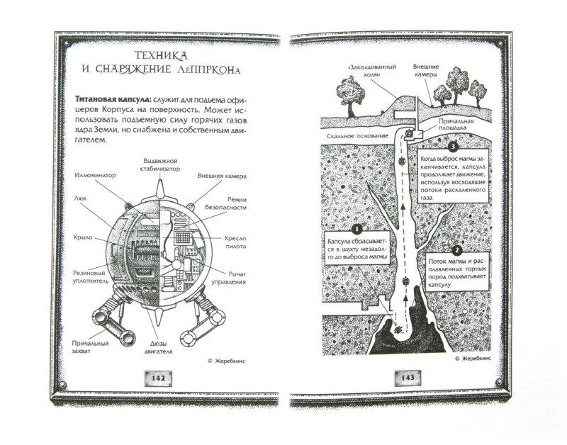 Иллюстрация 1 из 17 для Артемис Фаул. Секретные материалы - Йон Колфер | Лабиринт - книги. Источник: Лабиринт