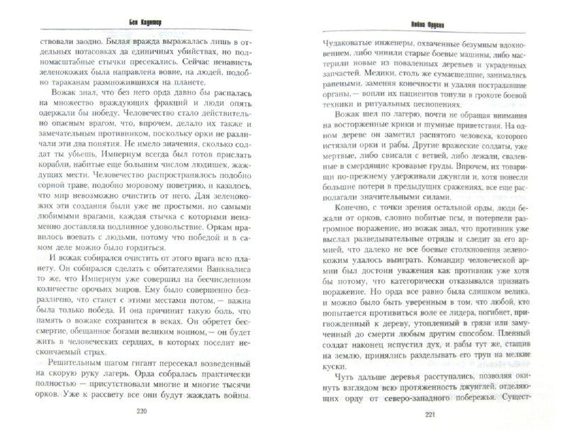 Иллюстрация 1 из 14 для Война ордена - Бен Каунтер | Лабиринт - книги. Источник: Лабиринт