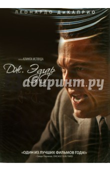 Дж. Эдгар (DVD) СР Диджитал