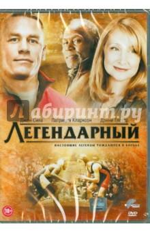 Легендарный (DVD)