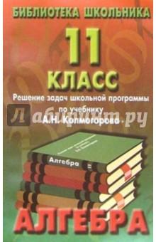 Реш. задач по алгебре 11кл/Колмогоров