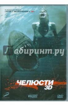Челюсти 3D (DVD) Новый диск