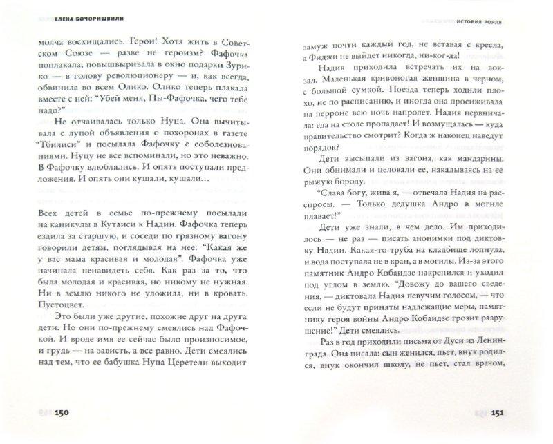 Иллюстрация 1 из 10 для Голова моего отца - Елена Бочоришвили   Лабиринт - книги. Источник: Лабиринт
