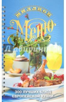 300 лучших блюд европейской кухни